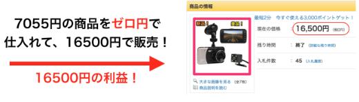 らくらく転売・16500円利益.PNG